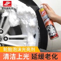 好顺轮胎蜡泡沫光亮剂汽车去污上光养护油蜡宝翻新保养用品清洗剂