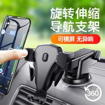 手机车载支架汽车支撑架车用导航出风口固定支驾吸盘式车内上用品