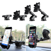 汽车内用品车载手机支架导航仪座中控台前挡玻璃吸盘式手机座