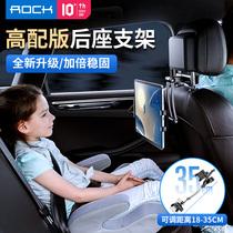 ROCK车载平板iPad固定支架多功能电脑手机架汽车后排后座车内车用
