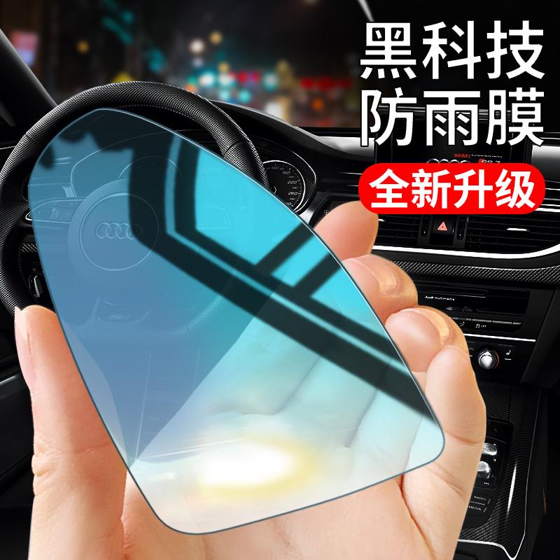 后视镜防雨贴膜倒车反光汽车神器防水雨水防雾玻璃镜子用品下雨天
