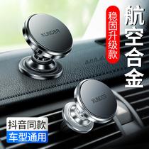 车载手机支架2021新款汽车用品车内磁吸固定神器吸盘式车上导航贴