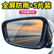 后视镜防雨膜反光镜车用防雨神器防雾汽车倒车镜防水贴膜专用侧窗