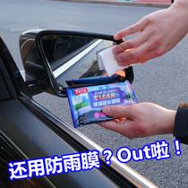 后视镜防水贴膜汽车窗玻璃防雾下雨天开车倒车镜反光镜防雨神器