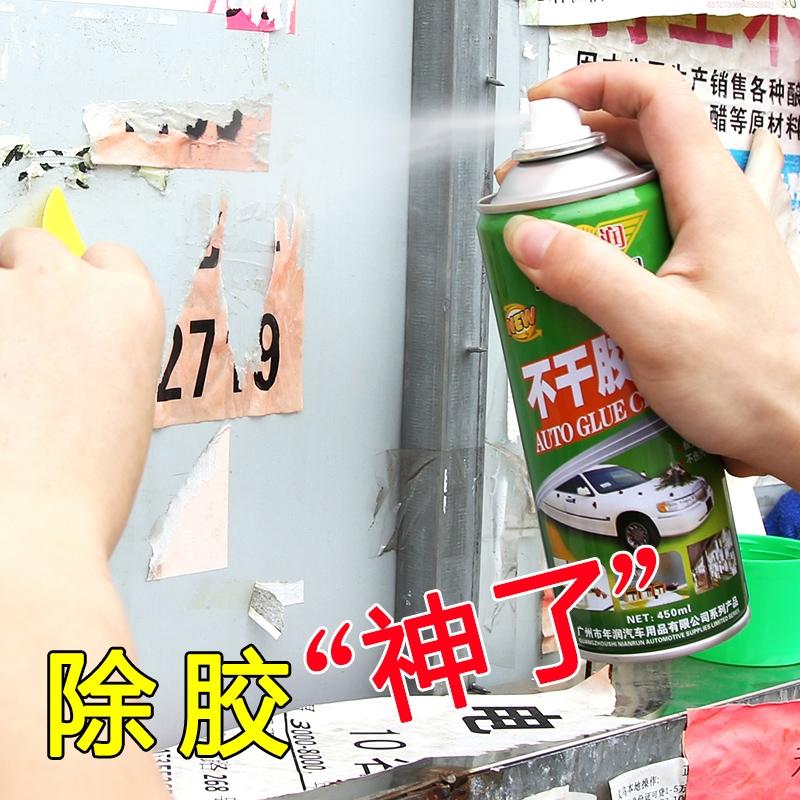 汽车漆面轮毂柏油沥青清洗剂历清除蜡车用清洁洗液黑点油污去除胶