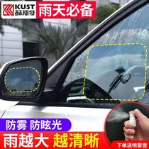 汽车后视镜防雨贴膜反光镜防雾纳米膜防炫目远光倒车镜防雨水神器