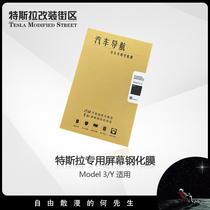 适用于特斯拉Model3/Y导航屏幕钢化膜中控高清保护膜汽车改装配件