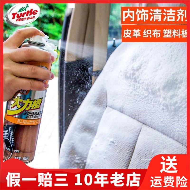Turtle龟牌真皮去污剂清洁剂500mL车用清洗除蜡除胶剂G-4436