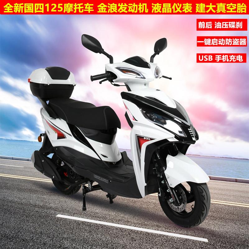 新款风行国四电喷摩托车125踏板燃油车男女通用省油车整车 可上牌
