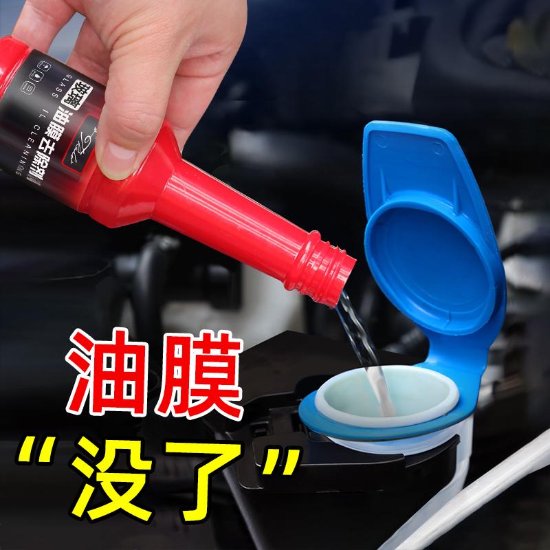 前挡风玻璃清洁去油玻璃油膜去除剂车载清洗黑科技汽车用品大全