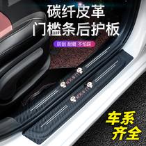 汽车门槛条防踩贴防护脚踏板后备箱保护条通用防撞条装饰用品大全