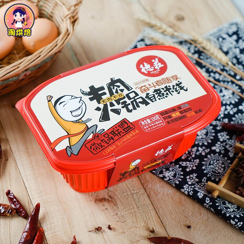 重庆德庄微火锅 冷水自热牛肉味米线懒人火锅 便携速食麻辣烫330g