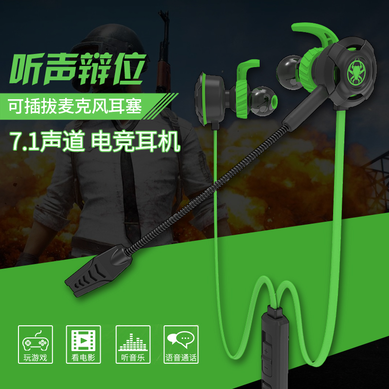 台式电脑用游戏耳机入耳式电竞语音耳麦cf吃鸡专用7.1 听声辩位