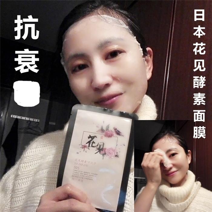 日本 花见酵素面膜 肌断食修复美白强抗氧化每日用 一盒装5片