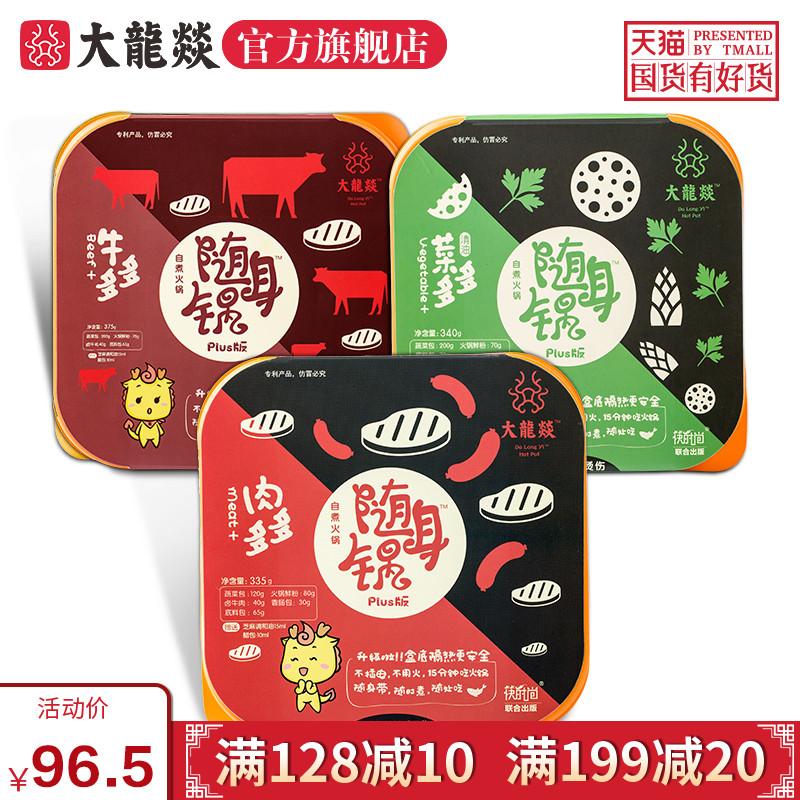 【三盒装】大龙燚随身锅麻辣牛油底速食自煮自热懒人小火锅3盒装