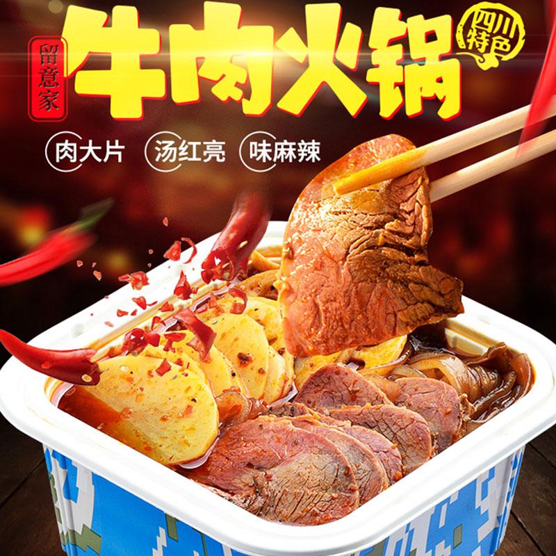 四川特产荤菜留意家自热牛肉火锅方便速食419g*2盒麻辣懒人微火锅