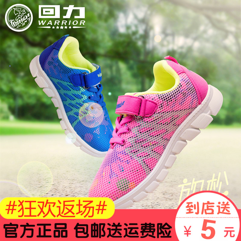 回力儿童鞋秋季透气网鞋男童运动鞋女童小学生跑步鞋中大童休闲鞋