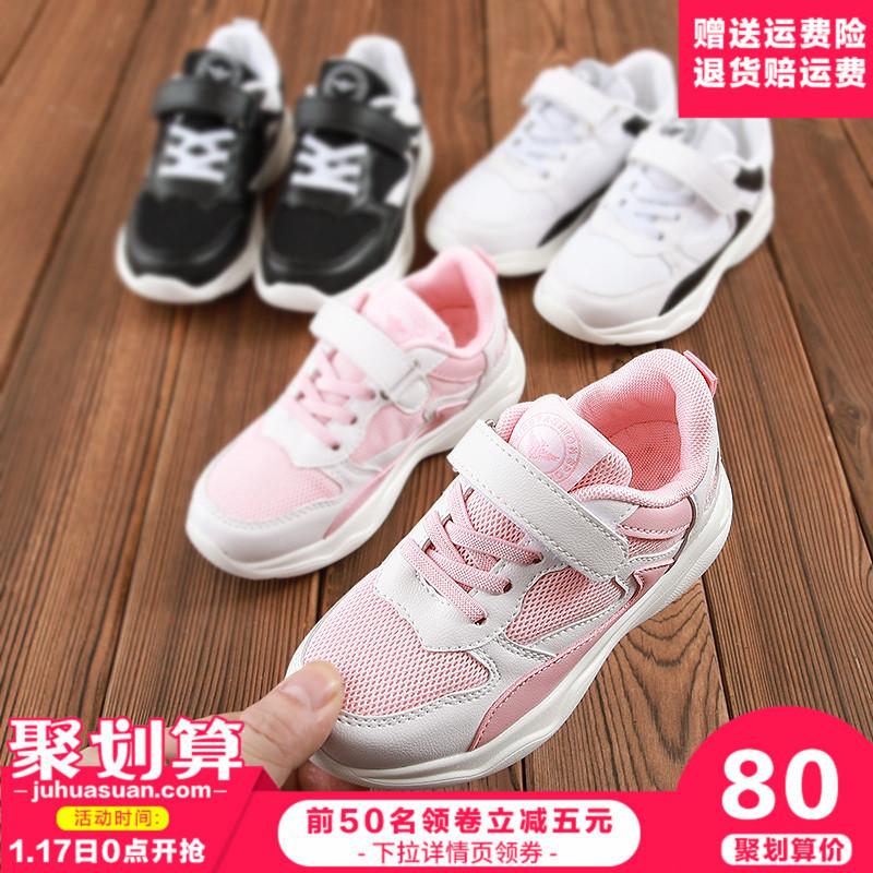 蜡比小星童鞋儿童运动鞋男童女童透气休闲鞋时尚跑步鞋2018春季款