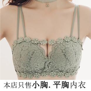 無鋼圈聚攏文胸小胸平胸厚款神器收副乳調整型性感上托內衣女套裝