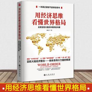 新书正版 用经济思维看懂世界格局 西瓜子 著 世界经济格局又一次之后,谁将成为z后的赢家 一本真正接地气的财经奇书