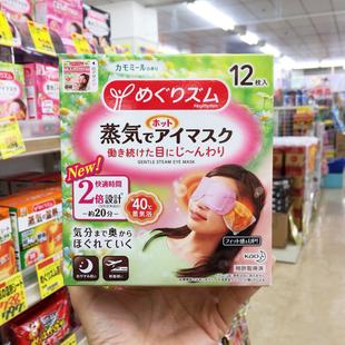 包邮花王蒸气眼罩眼部热敷蒸汽浴舒缓眼睛疲劳黑眼圈眼袋日本代购