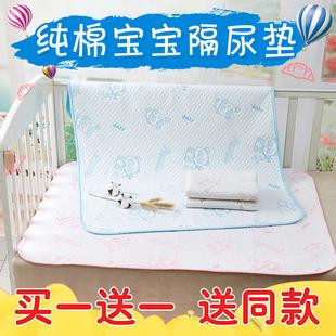 宝宝隔尿垫新生婴儿纯棉可洗防水透气超大号月经垫老人护理垫防漏