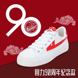 回力官方旗舰店 正品90周年纪念帆布鞋男女低帮运动休闲鞋WB-90