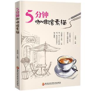 正版 5分钟咖啡馆素描 画出素描的指南书 美好时光 咖啡美食 感受艺术 享受生活 素描速写 艺术绘画 黑龙江科学技术出版社
