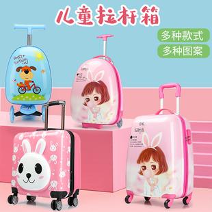 卡通儿童拉杆箱女小孩16寸18寸小学生万向轮登机定制旅行箱行李箱