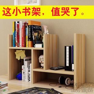 书架书桌上简易桌面置物放在桌子的小学生用多功能放收纳H型宿舍