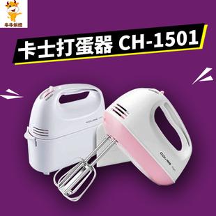 卡士Couss打蛋器CH-1501家用手持式電動大功率攪拌機烘焙奶油