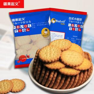 疆果起義網紅奶鹽餅干日本小圓餅海鹽味休閑食品