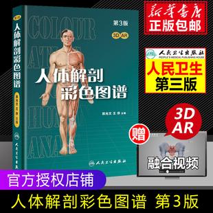 【赠视频AR】人体解剖彩色图谱第三版第3版 郭光文人体解剖学 第二版升级版 实用解剖图谱 局部系统解剖学 全彩人体解剖彩色学图谱