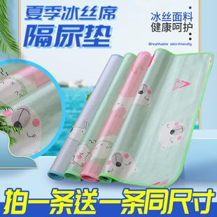 夏季冰丝凉席隔尿垫防水透气可洗婴儿宝宝新生儿月经成老人床单姨
