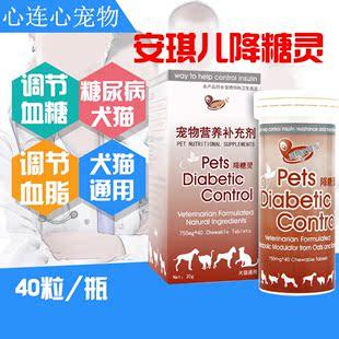 湃特安琪兒降糖靈40粒犬貓糖尿病高血壓血脂保健品咀嚼片