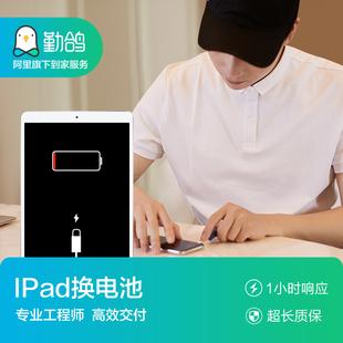 蘋果平板電腦換電池iPad1/2/3/4/Air/Mini/Pro取送寄修【非原裝】