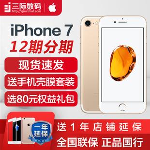 12期分期/送延保+壳膜 苹果7 Apple/苹果 iPhone 7 全网通官方旗舰店4G手机iPhone 6P 6s 8 plus xr xs max X