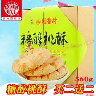 稻香村桃酥640g宫廷核桃酥老式饼干小一口酥无糖精糕点礼盒整箱
