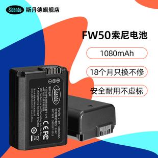 斯丹德np-fw50电池买一送一微单a6400 a6500 a7m2 r2 s2 nex6 a6000 a5000 a5100 a6300数码适用sony索尼相机