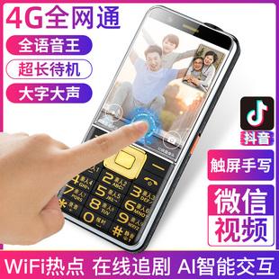 4G全网通微信触屏老人手机大字大声超长待机移动联通电信版老年机
