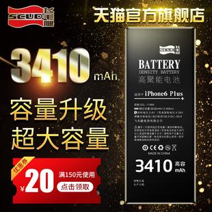 【超大容量】飛毛腿正品蘋果7電池iphone6電池6s蘋果5s六6plus手機7/8/x大容量5c專用4s換sp電板7p旗艦店官網