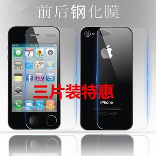 iphone4S钢化膜 苹果4/4S手机贴膜前后保护膜四代屏幕膜玻璃膜
