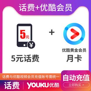 【特价】优酷送5元全国话费 优酷会员vip视频youku土豆黄金1个月