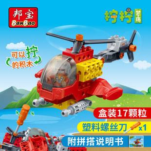 邦宝拧螺丝刀积木直升飞机 乐高大颗粒儿童益智拼装玩具2-3-6周岁