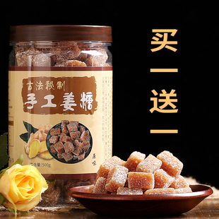 500克罐裝姜糖軟糖老姜生姜糖手工正宗姜汁糖大姨媽風味特產零食