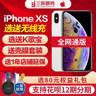 選送無線充【12期分期/送延保/送殼膜】 iPhonexs Apple/蘋果 iPhone XS 4G全網通手機 蘋果X 8p max xr