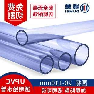 透明pvc管塑料水管硬管魚缸管材4分6分1寸20 25 32 40 50 63 75mm