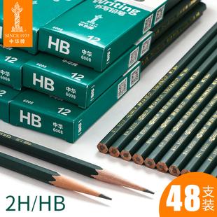 正品中華牌鉛筆HB小學生一年級鉛筆考試專用原木2B鉛筆素描鉛筆幼兒園兒童用安全無毒2H鉛筆批發學習文具用品