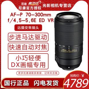 Nikon尼康尼克尔AF-P 70-300 4.5-5.6E VR防抖全画幅长焦远摄镜头