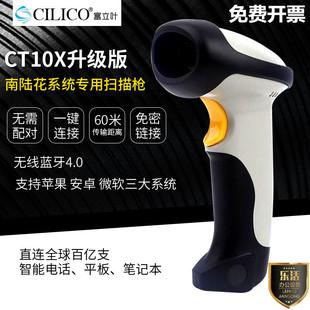 富立叶CT10X无线手机蓝牙ipad平板安卓多客 商陆花笑铺日记扫描枪